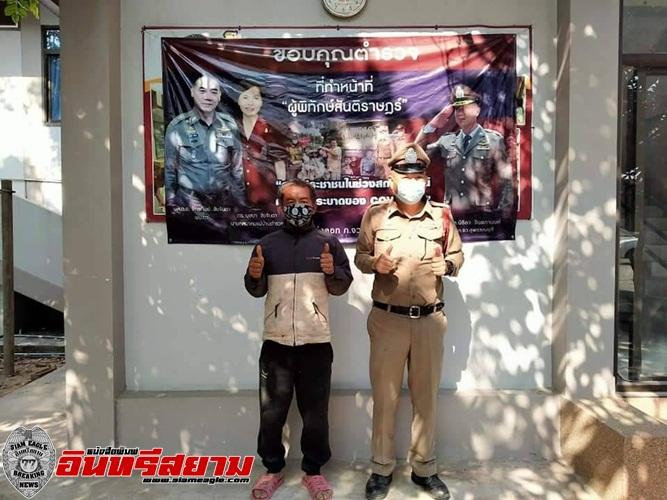 สุพรรณบุรี-ผกก.สภ.ทุ่งคอกช่วยเหลือคนตกงานจากนนทบุรี