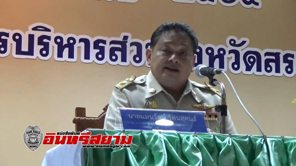 สระบุรี-ผู้ว่าฯเป็นประธานเปิดการประชุมสภา อบจ.นัดแรก
