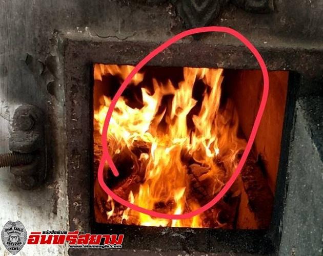 สุพรรณบุรี-ฮือฮาเผาศพเด็กหญิง3เดือนเปลวเพลิงภาพคล้ายหญิงสาวนั่งไหว้