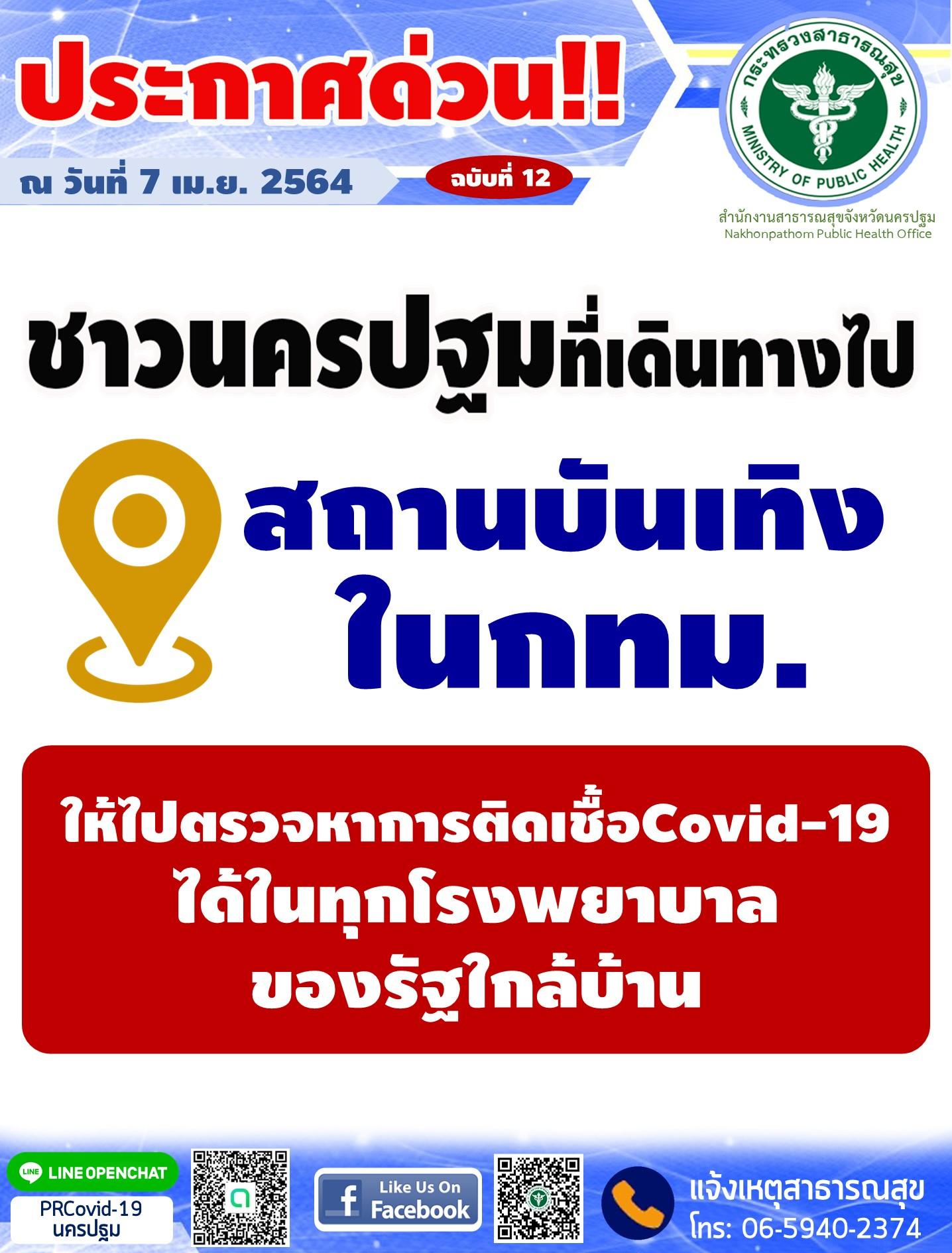 นครปฐม-ปชช.ที่เดินทางไปสถานบันเทิง กทม.โปรดติดต่อขอรับการตรวจCOVID-19