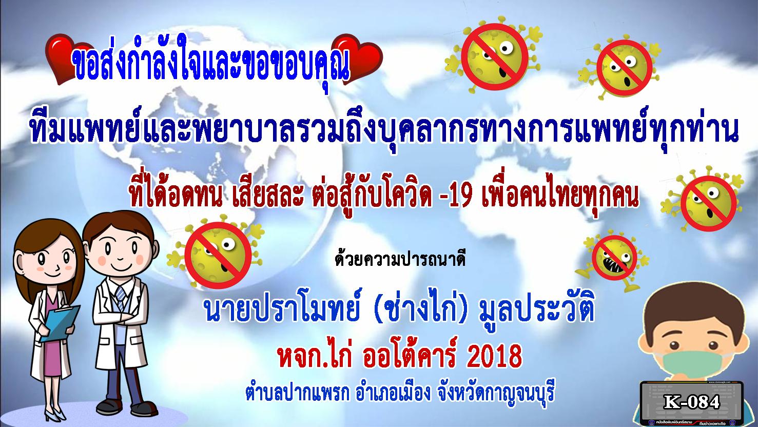 กาญจนบุรี-หจก.ไก่ ออโต้คาร์ 2018 ส่งกำลังใจทีมแพทย์ฝ่าวิกฤตโควิด-19