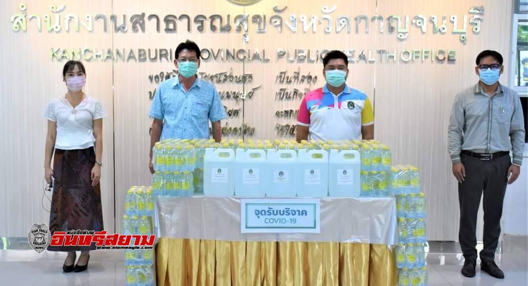 กาญจนบุรี-รับมอบแอลกอฮอล์พร้อมน้ำดื่มแก่ทีมบุคคลกรทางการแพทย์