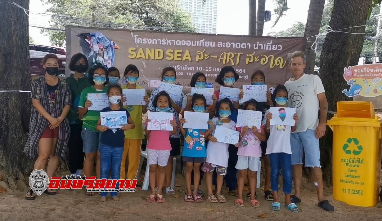 ชลบุรี-จัดโครงการหาดจอมเทียน สะอาดตา น่าเที่ยว
