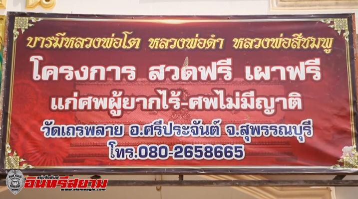 สุพรรณบุรี-วัดเถรพลายพร้อมรับเผาศพโควิด19ขึ้นป้ายเผาศพไร้ญาติผู้ยากจนฟรี