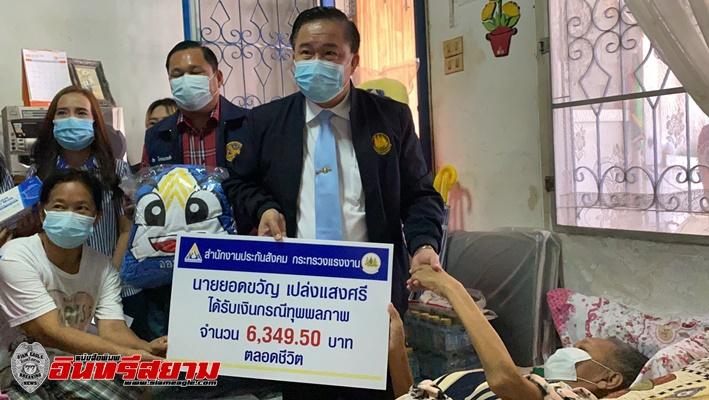 นนทบุรี-สองสามีป่วยอัมพาต ภรรยาสุดดีใจได้รับเงินช่วยเหลือจากประกันสังคม
