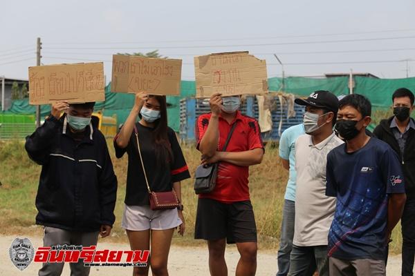 ชลบุรี-รออบต.ไม่ไหว ส่งตัวแทนเจรจาโรงงานขยะแก้ปัญหาส่งกลิ่นเหม็นรบกวนชาวบ้าน