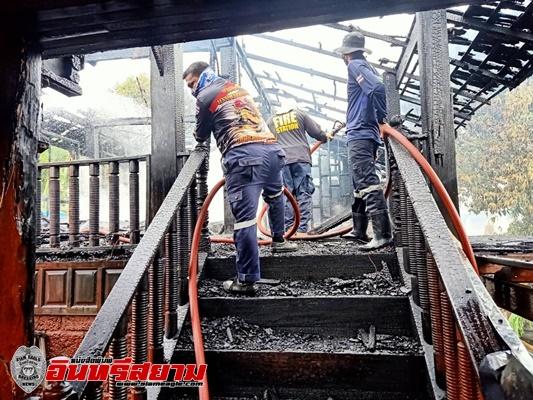 ชลบุรี-เพลิงไหม้บ้านไม้สองชั้น วอดทั้งหลัง คาดไฟฟ้าลัดวงจร