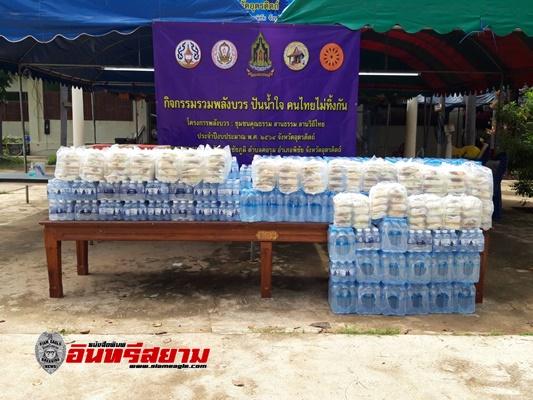 """อุตรดิตถ์-โรงทานพลังบวร ปันน้ำใจ คนไทยไม่ทิ้งกัน วัดขวางชัยภูมิ ร่วมกับวัฒนธรรมอุตรดิตถ์"""""""