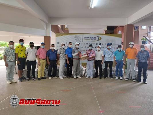 """ประจวบคีรีขันธ์-เปิดบริสุทธิ์""""SINGHA THAILAND CHAMPIONS TOUR 2021″สนามกอล์ฟหลวงหัวหิน"""
