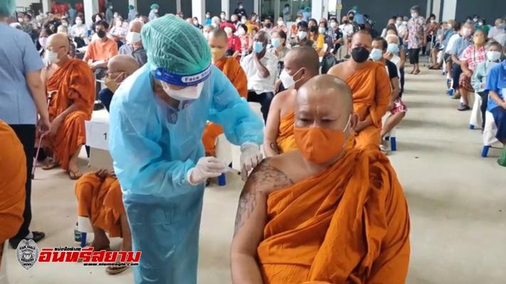 จันทบุรี-ฉีดวัคซีนพระราชทาน ซิโนฟาร์ม ราชวิทยาลัยจุฬาภรณ์แก่ พระภิกษุสงฆ์