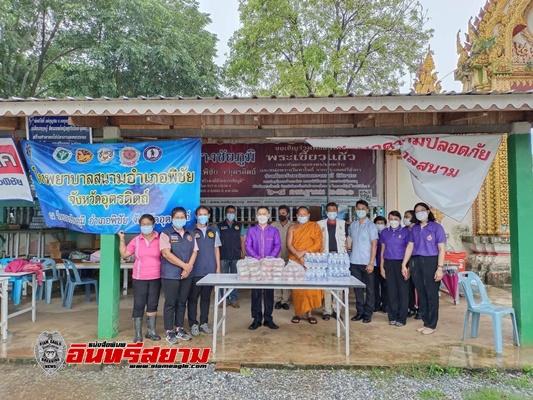 """อุตรดิตถ์-""""วัฒนธรรมอุตรดิตถ์ ร่วม วัดขวางชัยภูมิ ตั้งโรงทานพลังบวร ปันน้ำใจ คนไทยไม่ทิ้งกัน"""""""