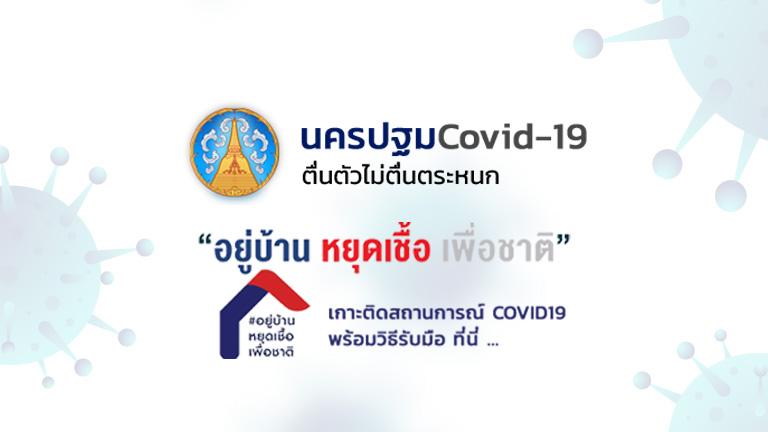 นครปฐม-โควิด 19  พบผู้ป่วยรายใหม่ จำนวน 148 ราย